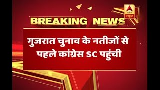 Congress moves SC seeking directions to verify at least 25% of VVPAT paper trail with EVM - ABPNEWSTV