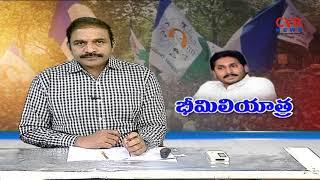 YS Jagan Padayatra Enters Bheemili Constituency | Visakhapatnam | CVR NEWS - CVRNEWSOFFICIAL