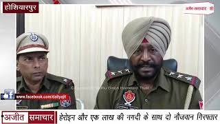 video : Heroin और One Lakh Cash के साथ दो नौजवान Arrest
