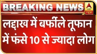 10 feared missing after an avalanche occurred in Khardung, Ladakh - ABPNEWSTV