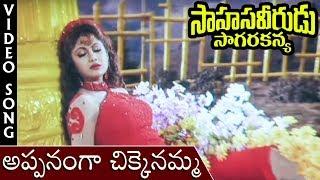 Sahasa Veerudu SagaraKanya Song | Appanamga Chikkenamma Video Song |  Venkatesh  |  Shilpa Shetty - RAJSHRITELUGU