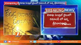 YS Jagan Attack Case Accused Srinivasa Rao Moves To Vijayawada | iNews - INEWS