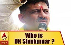 Who is DK Shivkumar? - ABPNEWSTV