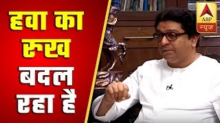 Mukesh Ambani endorsing Milind Deora indicates what will happen on May 23: Raj Thackeray - ABPNEWSTV