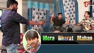 Mera Bharat Mahan | Telugu Short Film 2018 | Surya Teja G | TeluguoneTV - YOUTUBE