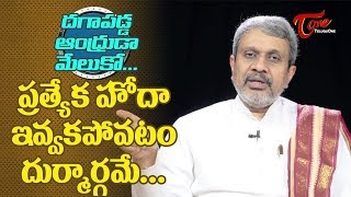 ప్రత్యేక హోదా ఇవ్వకపోవటం దుర్మార్గమే..| Chalasani About The History Of Telugu People | TeluguOne - TELUGUONE