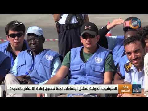 نشرة أخبار الخامسة مساءً | مليشيا الحوثي تستهدف مواقع القوات المشتركة في أطراف الحديدة (15 أكتوبر)