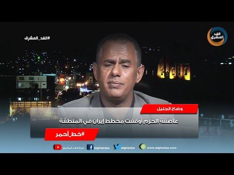 خط أحمر | منصور صالح: عاصفة الحزم أوقفت مخطط إيران في المنطقة