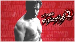 Jaihind 2 audio launch full exclusive Video – Actor Arjun | Director Bala