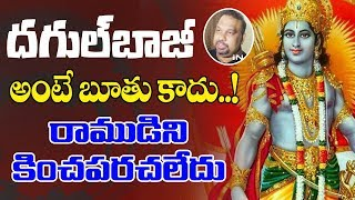 Kathi Mahesh Taken Into Custody Over His Degrading Comments on Lord Sri Rama | iNews - INEWS