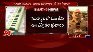 Nandyal By-Election Campaign Ends || Polling to Held on 23rd August || TDP Vs YCP || NT - NTVTELUGUHD