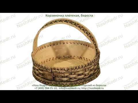 Плетение корзин из бересты мастер класс - Ve-sim.ru