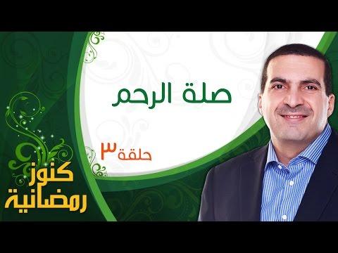 برنامج كنوز رمضانية - صله الرحم - الحلقة 3