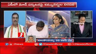 Debate | Political Heat Raise in AP Ahead of Modi Tour | Chandrababu Vs Modi | Part-1 |iNews - INEWS