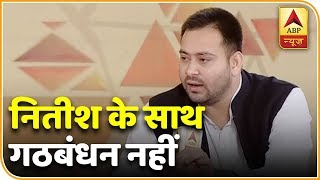 Will Never Go In Alliance With Nitish Kumar Again, Clears Tejashwi Yadav | ABP News - ABPNEWSTV