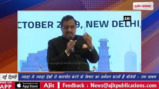 video : ज्यादा से ज्यादा देशों से बातचीत करने के विचार का सर्मथन करती है बीजेपी - राम माधव