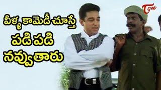 Kamal Haasan Comedy Scenes Back To Back | Telugu Comedy Videos | NavvulaTV - NAVVULATV