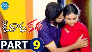 O Radha Katha Full Movie Part 9    Waheeda, Krishna Maruthi, Mallika    Aakumarthi Baburao - IDREAMMOVIES