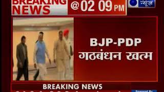जम्मू कश्मीरः सीजफायर पर टूटा BJP-PDP का गठबंधन, मुफ्ती सरकार से भाजपा ने वापस लिया समर्थन - ITVNEWSINDIA