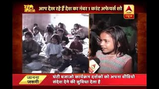 Ghanti Bajao: Know biggest reason why students in Bihar resort to cheating in Board exams - ABPNEWSTV
