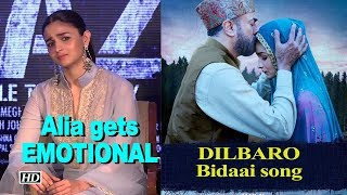 "Alia gets EMOTIONAL | Shares ""Dilbaro"" Bidaai song 