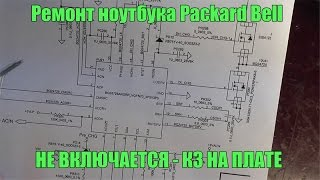Ремонт ноутбука Packard Bell. Не включается - кз на плате