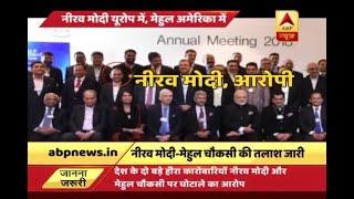 PNB Scam: Billionaire jeweler Nirav Modi hiding in Europe, says sources - ABPNEWSTV