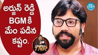 అర్జున్ రెడ్డి BGM కి మేం పడిన కష్టం - Sandeep Reddy | Frankly With TNR | Talking Movies - IDREAMMOVIES