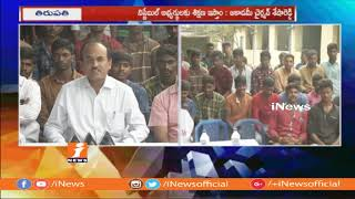 SV Defence Academy Students Gets Selected In Army Selections In Tirupati | iNews - INEWS