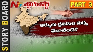 Why North Indians Shows Partiality on South Indians? || Story Board || Part 3 || NTV - NTVTELUGUHD