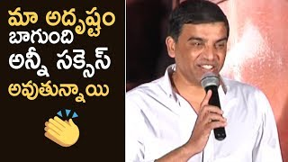 Producer Dil Raju Speech @ MCA Movie Trailer Launch | TFPC - TFPC