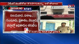 IT Raids Continue On Various Companies Across Andhra Pradesh | CVR NEWS - CVRNEWSOFFICIAL