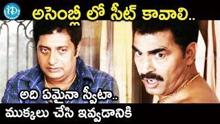 అసెంబ్లీ లో సీట్ కావాలి.. అది ఏమైనా స్వీటా ముక్కలు చేసి ఇవ్వడానికి - Vastadu Naa Raju Movie Scenes - IDREAMMOVIES