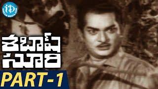Sabhash Suri Full Movie Part 1   N T Rama Rao, Krishna Kumari   I S Murthy   Pendiala Nageswara Rao - IDREAMMOVIES
