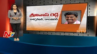 Ramnagar Corporator Srinivas Reddy || Special Ground Report || Corporator Graph || NTV - NTVTELUGUHD