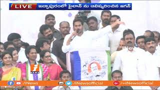 YS Jagan Satires on BJP and TDP Friendship and AP Special Status | Icchapuram Public Meeting | iNews - INEWS