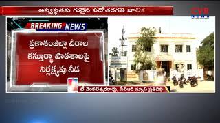 Negligence Shadow on Kasturba School | 1 Girl Admit in Hospital | Chirala | Prakasam Dist | CVR NEWS - CVRNEWSOFFICIAL