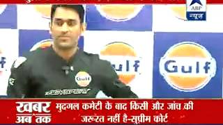 Dhoni mentioned in SC during deliberations on Mudgal panel report - ABPNEWSTV
