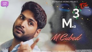 M3 - M Cube | Latest Telugu Short Film 2019 | By Sharan Moorthy | TeluguOne - TELUGUONE