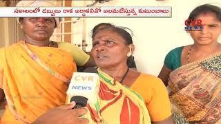 విశాఖపట్నం గంగపుత్రులు విల విల | CVR Special Story Visakhapatnam Fisherman's Problems | CVR NEWS - CVRNEWSOFFICIAL