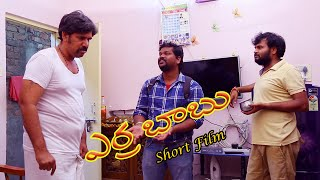 Yerra Babu Telugu Short Film | - YOUTUBE