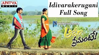 Idivarakerugani Full Song II Adera Premante Movie II hivaram, Nagendra Babu - ADITYAMUSIC
