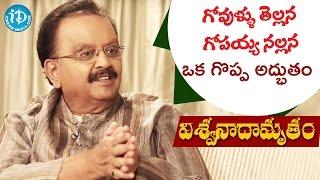 S P Balasubrahmanyam About Govullu Tellana Song | #KVishwanath | #Saptapadi - IDREAMMOVIES