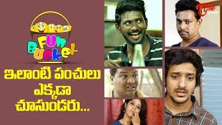 BEST OF FUN BUCKET | Funny Compilation Vol 20 | Back to Back Comedy | TeluguOne - TELUGUONE