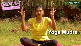 Gyan Mudra   Yoga For Health 04-05-2017  PuthuYugam TV Show