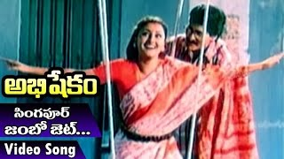 Singapore Jumbo Jet Video Song | Abhishekam Telugu Movie | SV Krishna Reddy | Rachana | Shivaji Raja - MANGOMUSIC