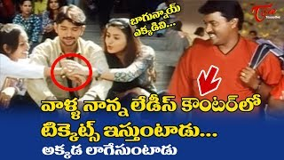 Sunil Best Comedy Scene from Sontham Movie | Aryan Rajesh | Namitha | TeluguOne - TELUGUONE