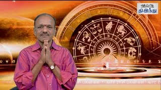 Weekly Tamil Horoscope From 15/12/2016 to 21/12/2016 | Tamil The Hindu