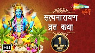 Satyanarayana Vrat Katha   Satyanarayan Puja   श्रीसत्यनारायण कथा - BHAKTISONGS