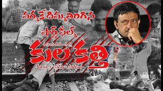 Kula Katthi Short Film || RGV telugu Short film || Sr Creation Korutla|| - YOUTUBE